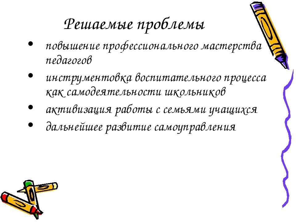 Решаемые проблемы повышение профессионального мастерства педагогов инструмент...