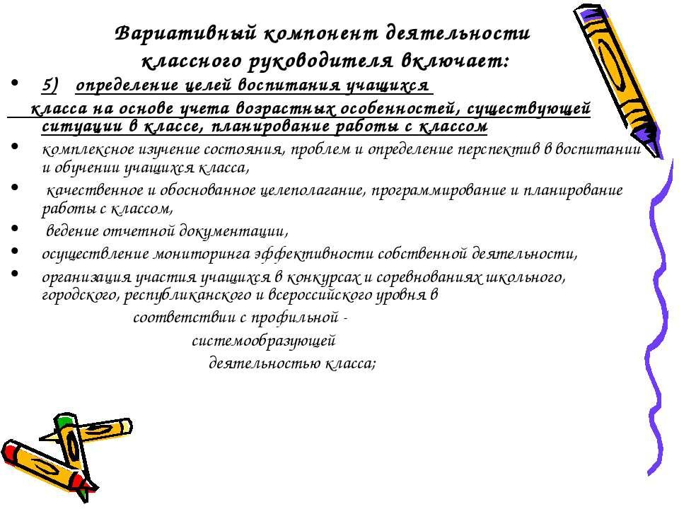 Вариативный компонент деятельности классного руководителя включает: 5) опреде...