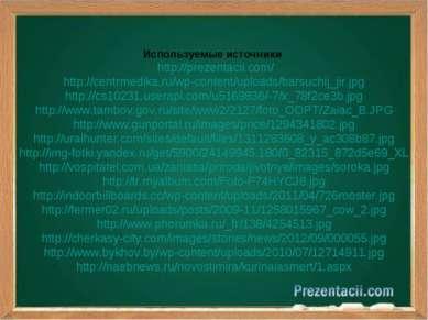 Используемые источники http:/// http://centrmedika.ru/wp-content/uploads/bars...