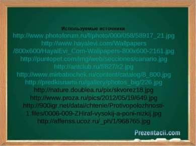 Используемые источники http://www.photoforum.ru/f/photo/000/058/58917_21.jpg ...