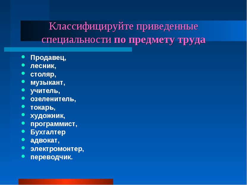 Классифицируйте приведенные специальности по предмету труда Продавец, лесник,...