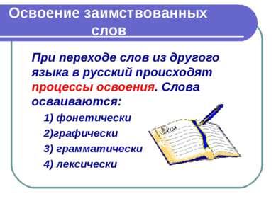 Освоение заимствованных слов При переходе слов из другого языка в русский про...