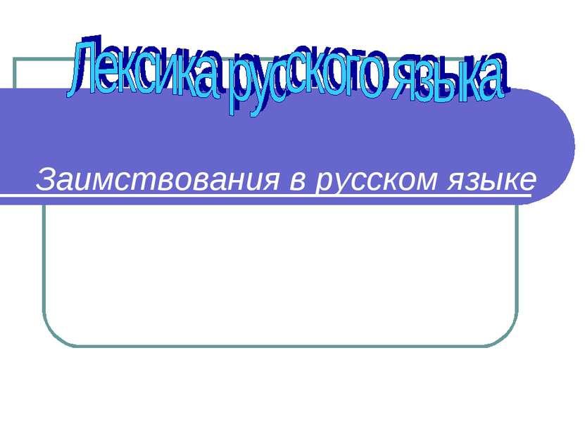 Заимствования в русском языке