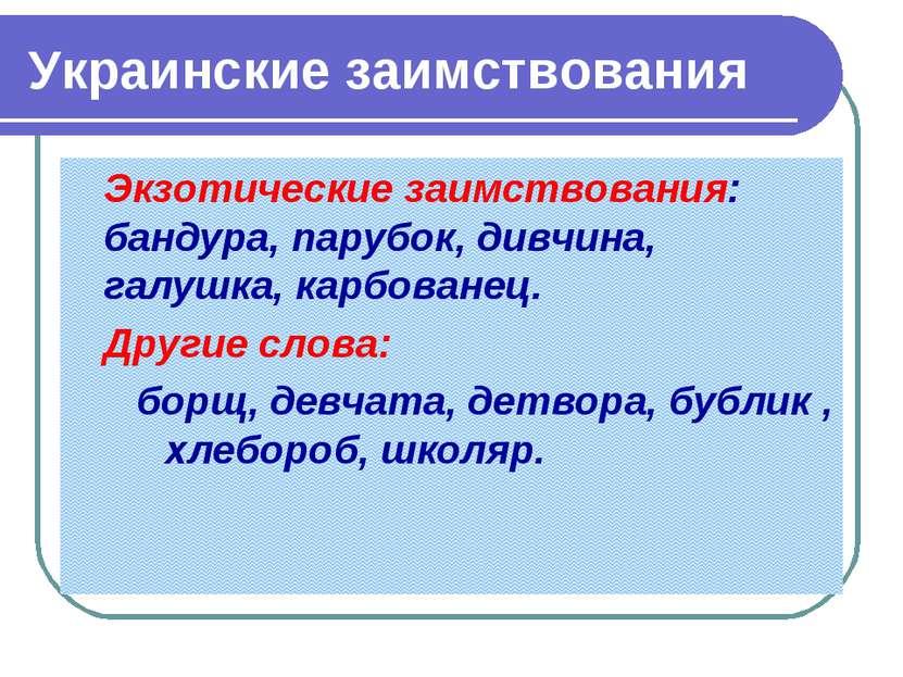 Украинские заимствования Экзотические заимствования: бандура, парубок, дивчин...