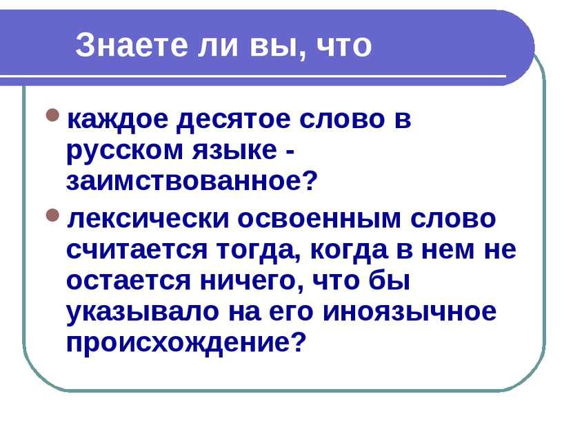 Знаете ли вы, что каждое десятое слово в русском языке - заимствованное? лекс...