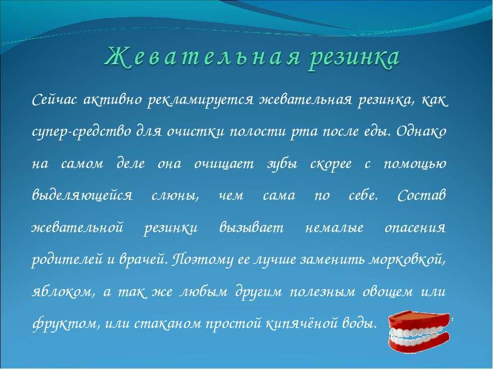 Сейчас активно рекламируется жевательная резинка, как супер-средство для очис...