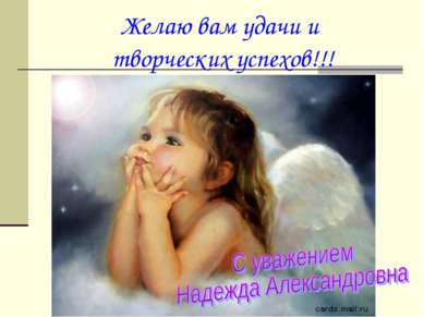 Желаю вам удачи и творческих успехов!!!