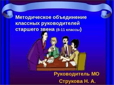 Методическое объединение классных руководителей старшего звена (8-11 классы) ...