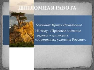 Телегиной Ирины Николаевны На тему: «Правовое значение трудового договора в с...