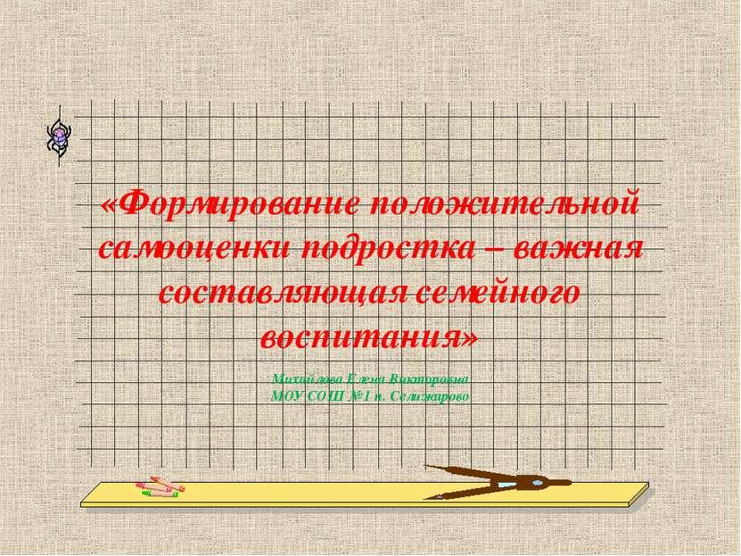 «Формирование положительной самооценки подростка – важная составляющая семейн...