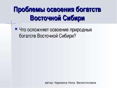 Проблемы освоения богатств Восточной Сибири Что осложняет освоение природных ...