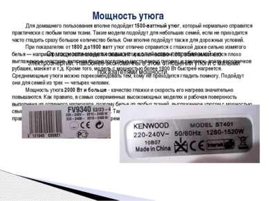 Мощность утюга Для домашнего пользования вполне подойдет 1500-ваттный утюг, к...