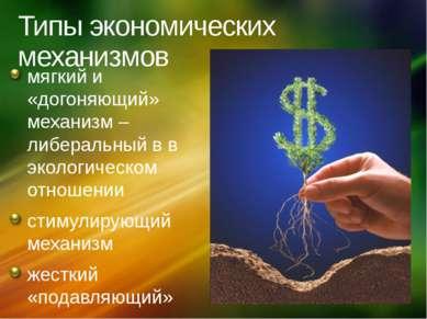 Типы экономических механизмов мягкий и «догоняющий» механизм – либеральный в ...