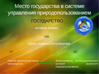 Место государства в системе управления природопользованием ГОСУДАРСТВО активн...