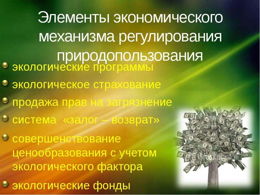 Элементы экономического механизма регулирования природопользования экологичес...