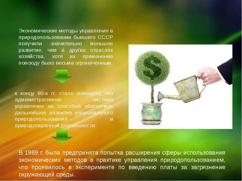 Экономические методы управления в природопользовании бывшего СССР получили зн...