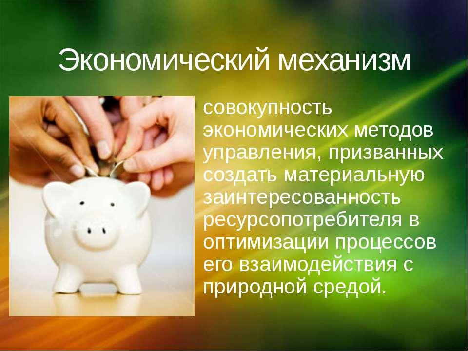 Экономический механизм совокупность экономических методов управления, призван...