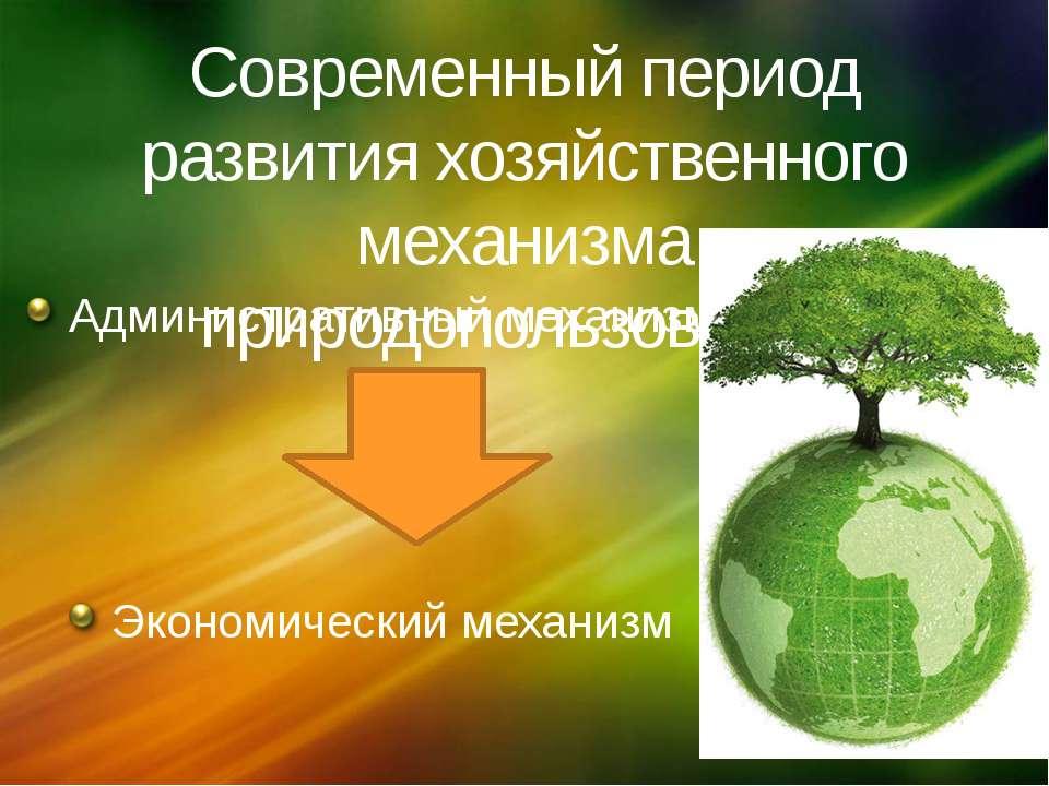 Современный период развития хозяйственного механизма природопользования Админ...