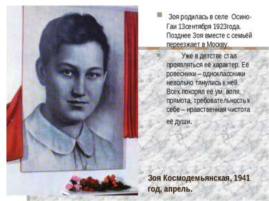 Зоя Космодемьянская, 1941 год, апрель. Зоя родилась в селе Осино-Гаи 13сентяб...