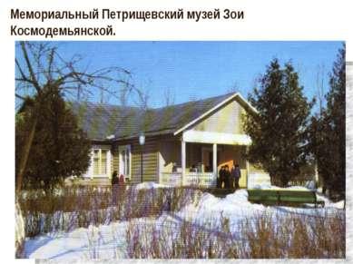 Мемориальный Петрищевский музей Зои Космодемьянской.