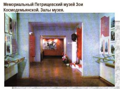 Мемориальный Петрищевский музей Зои Космодемьянской. Залы музея.