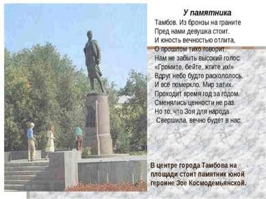 В центре города Тамбова на площади стоит памятник юной героине Зое Космодемья...