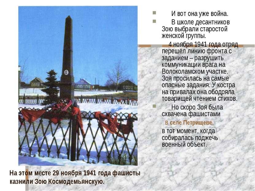На этом месте 29 ноября 1941 года фашисты казнили Зою Космодемьянскую. И вот ...