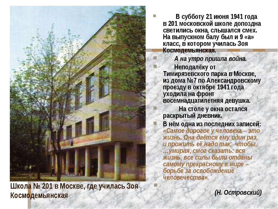 Школа № 201 в Москве, где училась Зоя Космодемьянская В субботу 21 июня 1941 ...