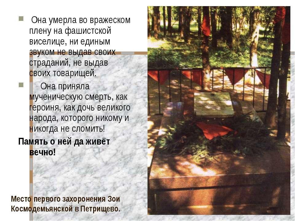 Место первого захоронения Зои Космодемьянской в Петрищево. Она умерла во враж...