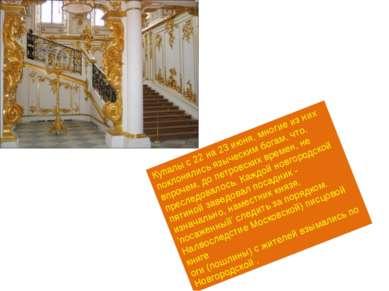 Купалы с 22 на 23 июня, многие из них поклонялись языческим богам, что, впроч...