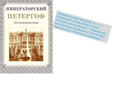 """""""Императорский Петергоф"""" /ч. I и II/ продолжает историческую серию """"Император..."""
