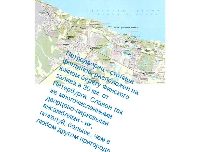 Петродворец - столица фонтанов, расположен на южном берегу Финского залива в ...
