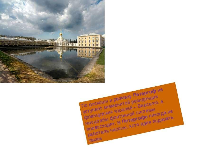 По роскоши и размаху Петергоф не уступает знаменитой резиденции французских к...