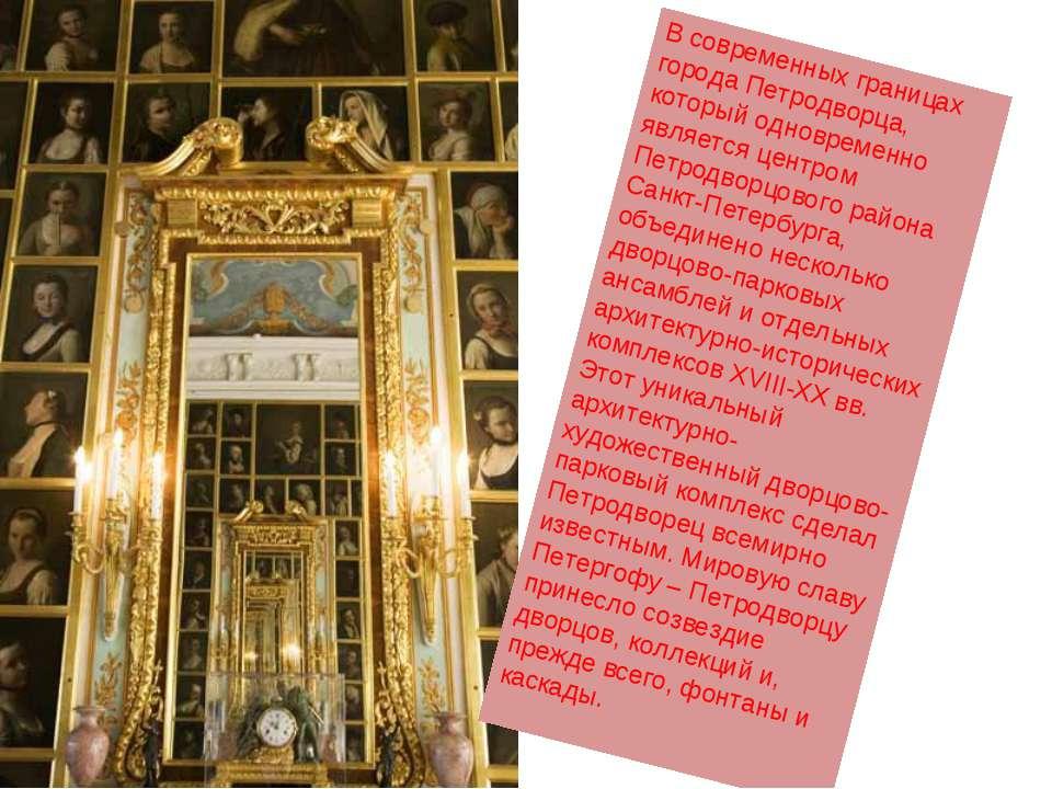 В современных границах города Петродворца, который одновременно является цент...