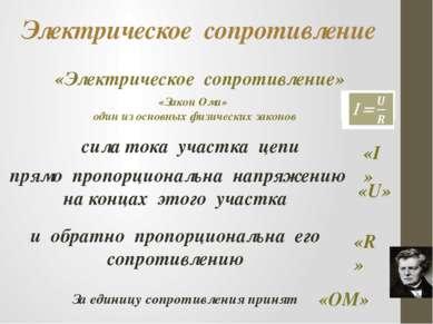 Электрическое сопротивление «Закон Ома» один из основных физических законов с...