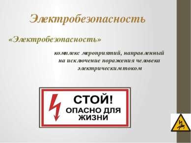 Электробезопасность «Электробезопасность» комплекс мероприятий, направленный ...