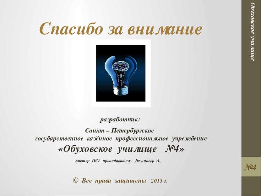 Обуховское училище Спасибо за внимание Санкт – Петербургское государственное ...