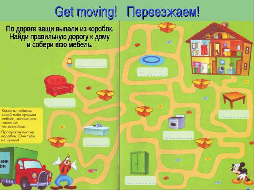 Get moving! Переезжаем!