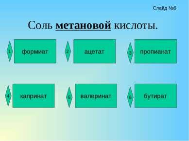 Соль метановой кислоты. формиат ацетат пропианат капринат валеринат бутират 1...