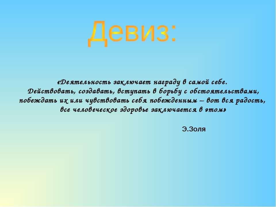 «Деятельность заключает награду в самой себе. Действовать, создавать, вступат...