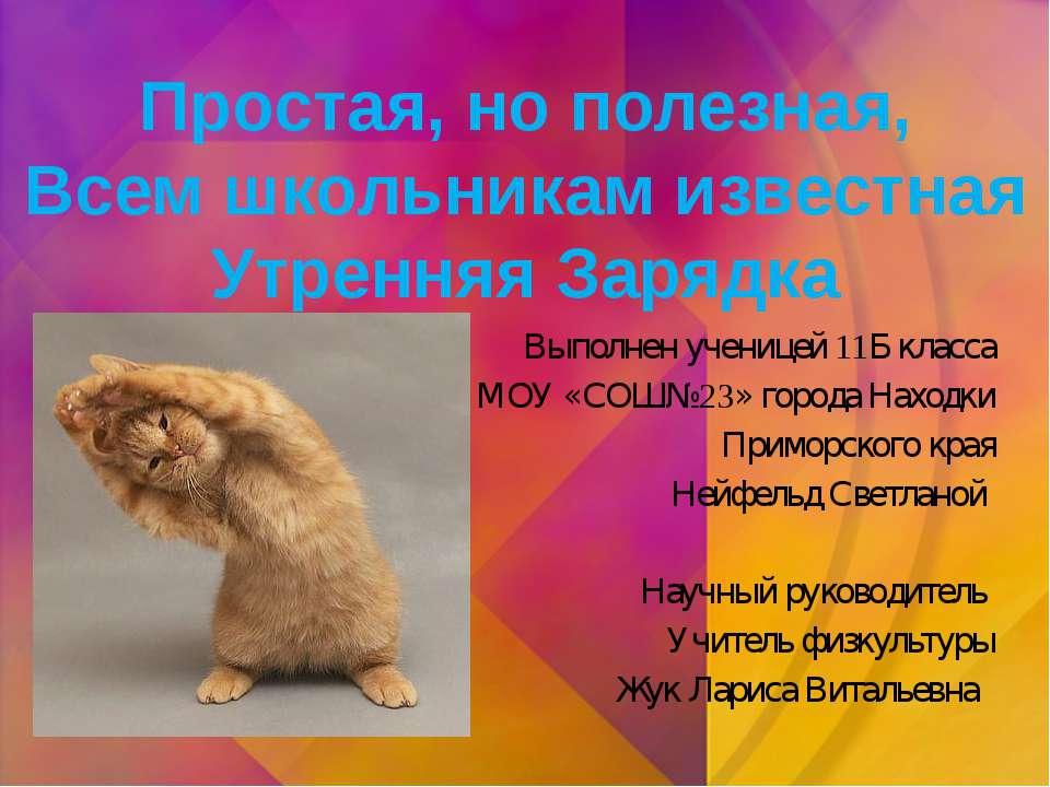 Выполнен ученицей 11Б класса МОУ «СОШ№23» города Находки Приморского края Ней...