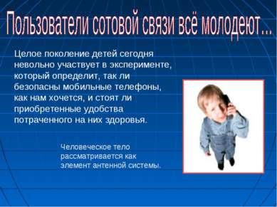 Целое поколение детей сегодня невольно участвует в эксперименте, который опре...