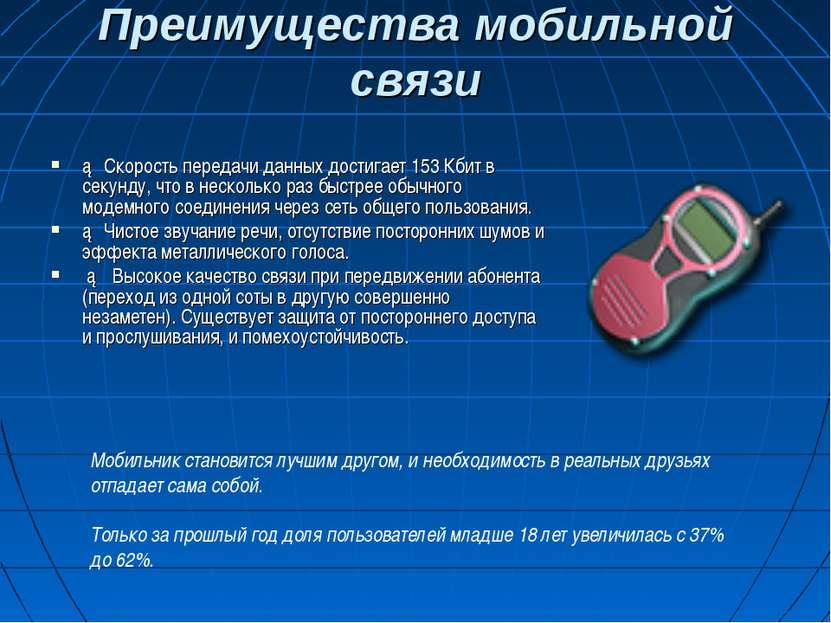 Преимущества мобильной связи ► Скорость передачи данных достигает 153 Кбит в ...