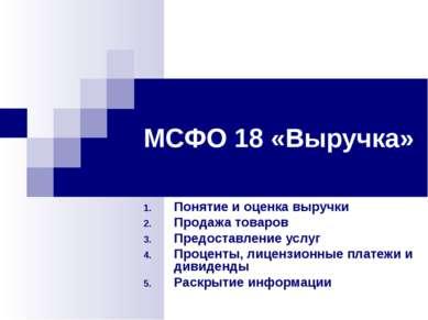 МСФО 18 «Выручка» Понятие и оценка выручки Продажа товаров Предоставление усл...
