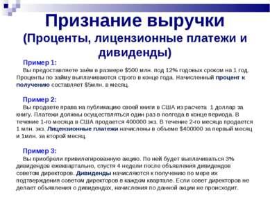 Признание выручки (Проценты, лицензионные платежи и дивиденды) Пример 1: Вы п...