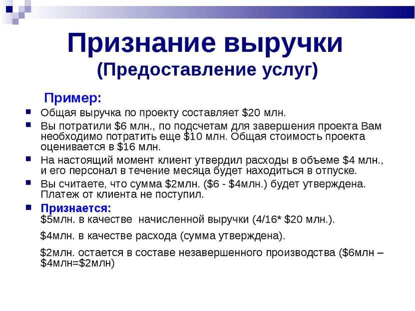 Признание выручки (Предоставление услуг) Пример: Общая выручка по проекту сос...