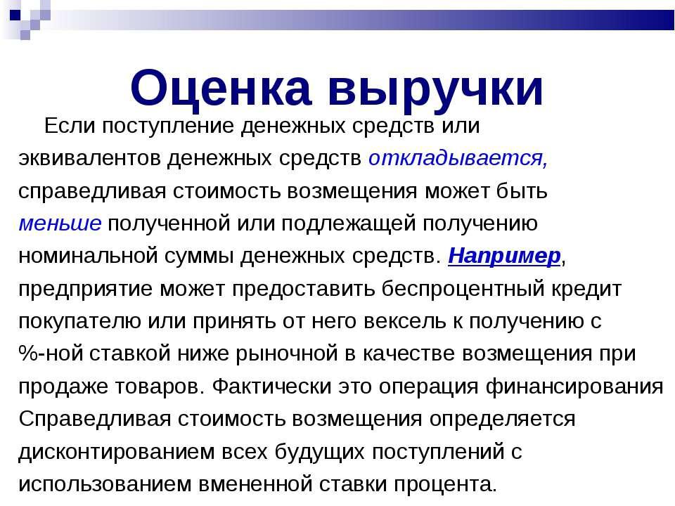 Оценка выручки Если поступление денежных средств или эквивалентов денежных ср...