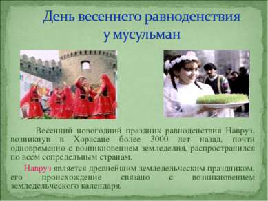 Весенний новогодний праздник равноденствия Навруз, возникнув в Хорасане более...