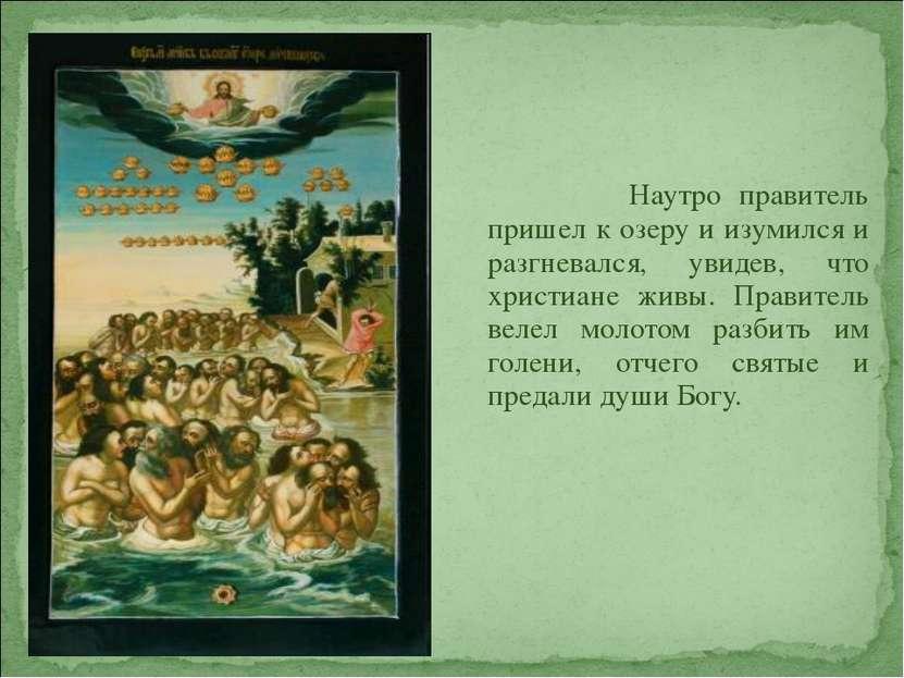 Наутро правитель пришел к озеру и изумился и разгневался, увидев, что христиа...