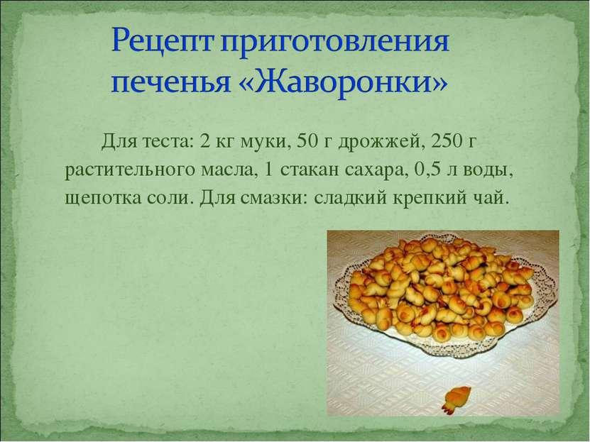 Для теста: 2 кг муки, 50 г дрожжей, 250 г растительного масла, 1 стакан сахар...